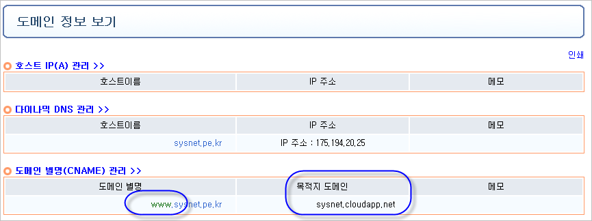 azure_dns_link_4.png