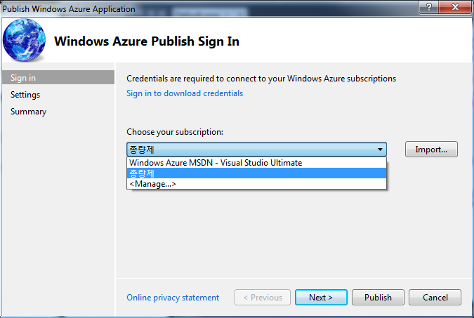 azure_multiple_account_deploy_3.png